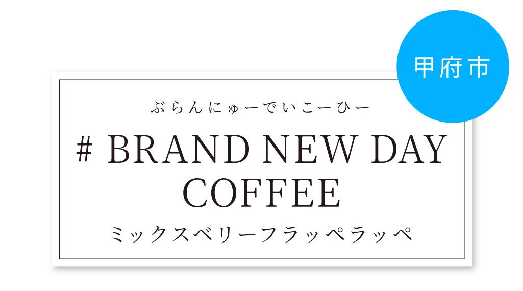 甲府市 #BRAND NEW DAY COFFEE ミックスベリーフラッペラッペ