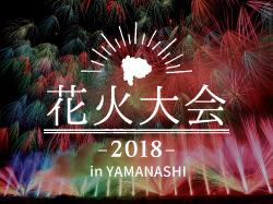山梨の花火大会2018 山梨・関東近郊の花火大会・夏祭りをご紹介