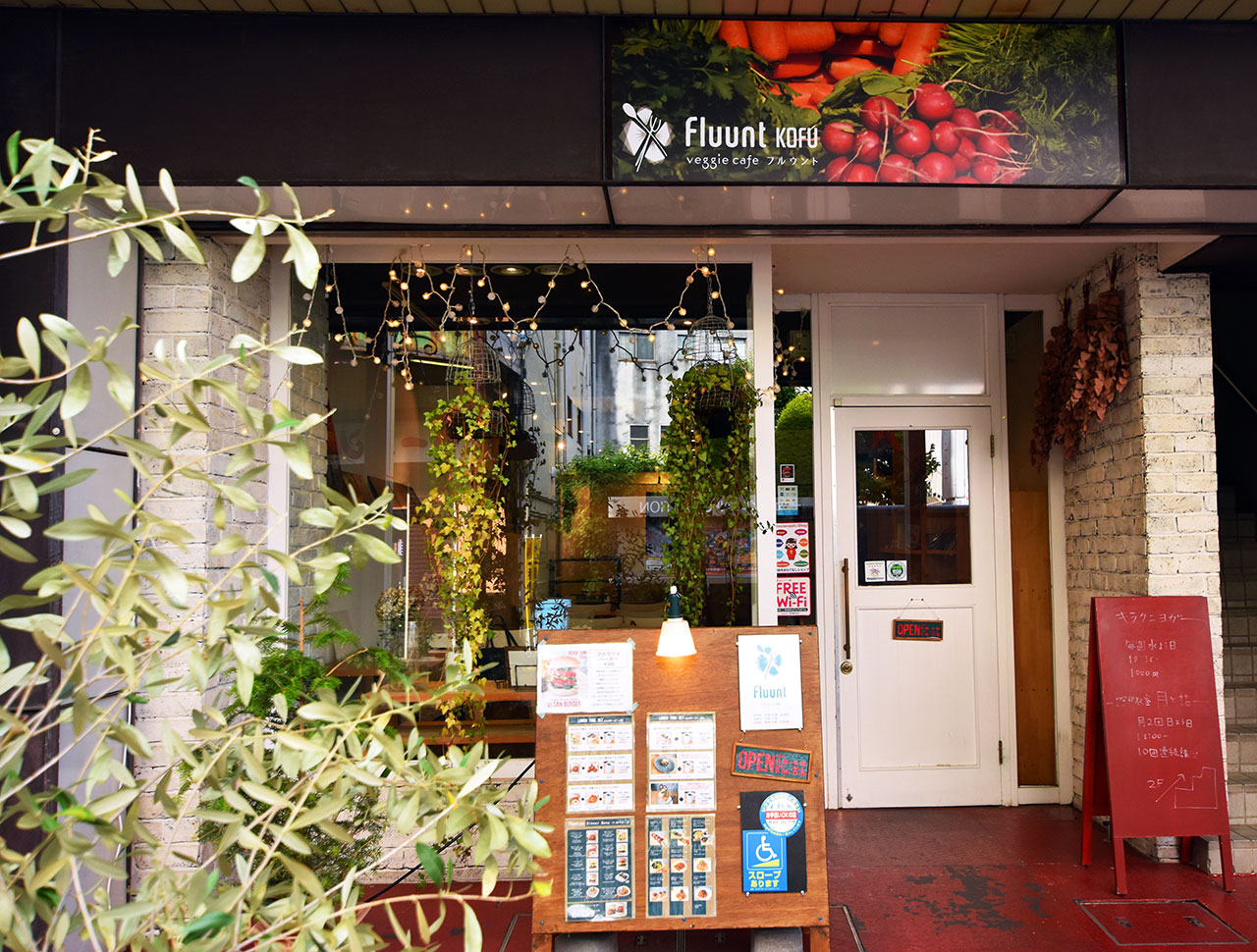 ベジカフェ フルウント コウフの店舗外観写真