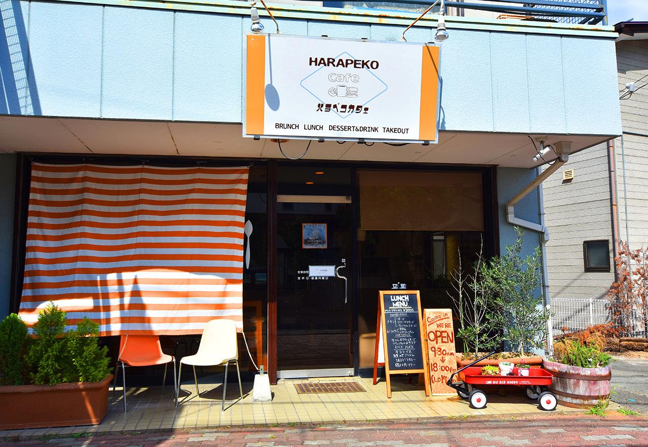 はらぺこカフェの店舗外観