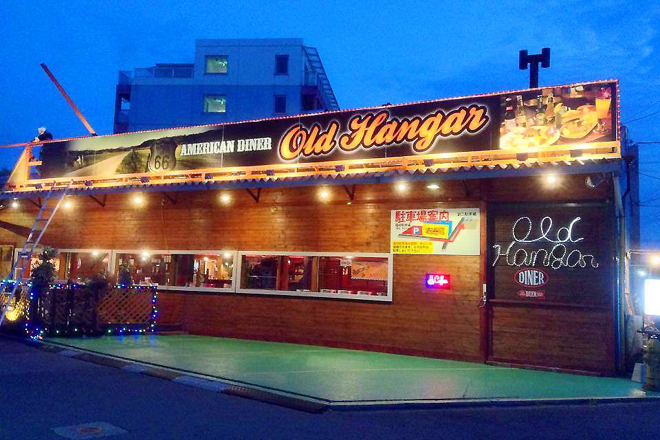 アメリカン ダイナー オールド ハンガーの店舗外観写真