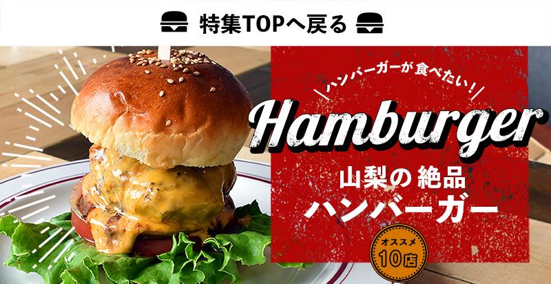 ハンバーガーが食べたい!山梨の絶品ハンバーガーおすすめ10店 特集TOPへ戻る