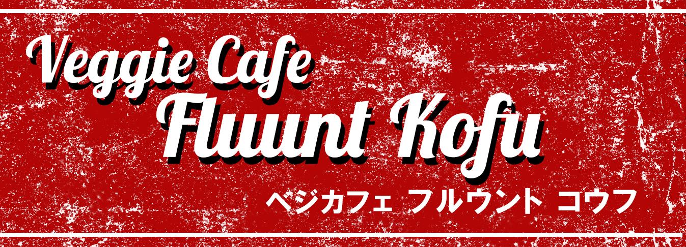 Veggie Cafe Fluunt KOFU ベジカフェ フルウント コウフ
