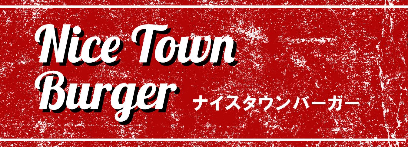NICE TOWN BURGER ナイスタウンバーガー