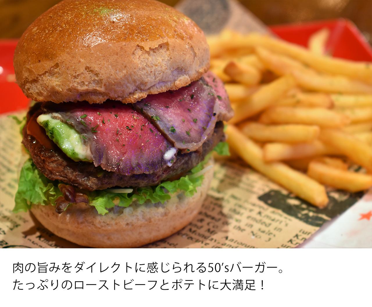 肉の旨みをダイレクトに感じられる50'sバーガー。たっぷりのローストビーフとポテトに大満足!