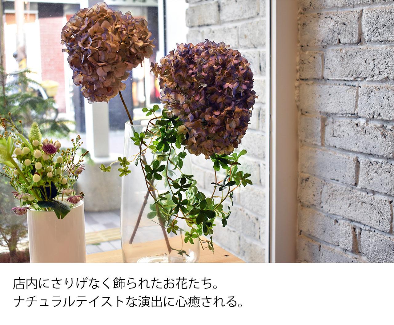 店内にさりげなく飾られたお花たち。ナチュラルテイストな演出に心癒される。