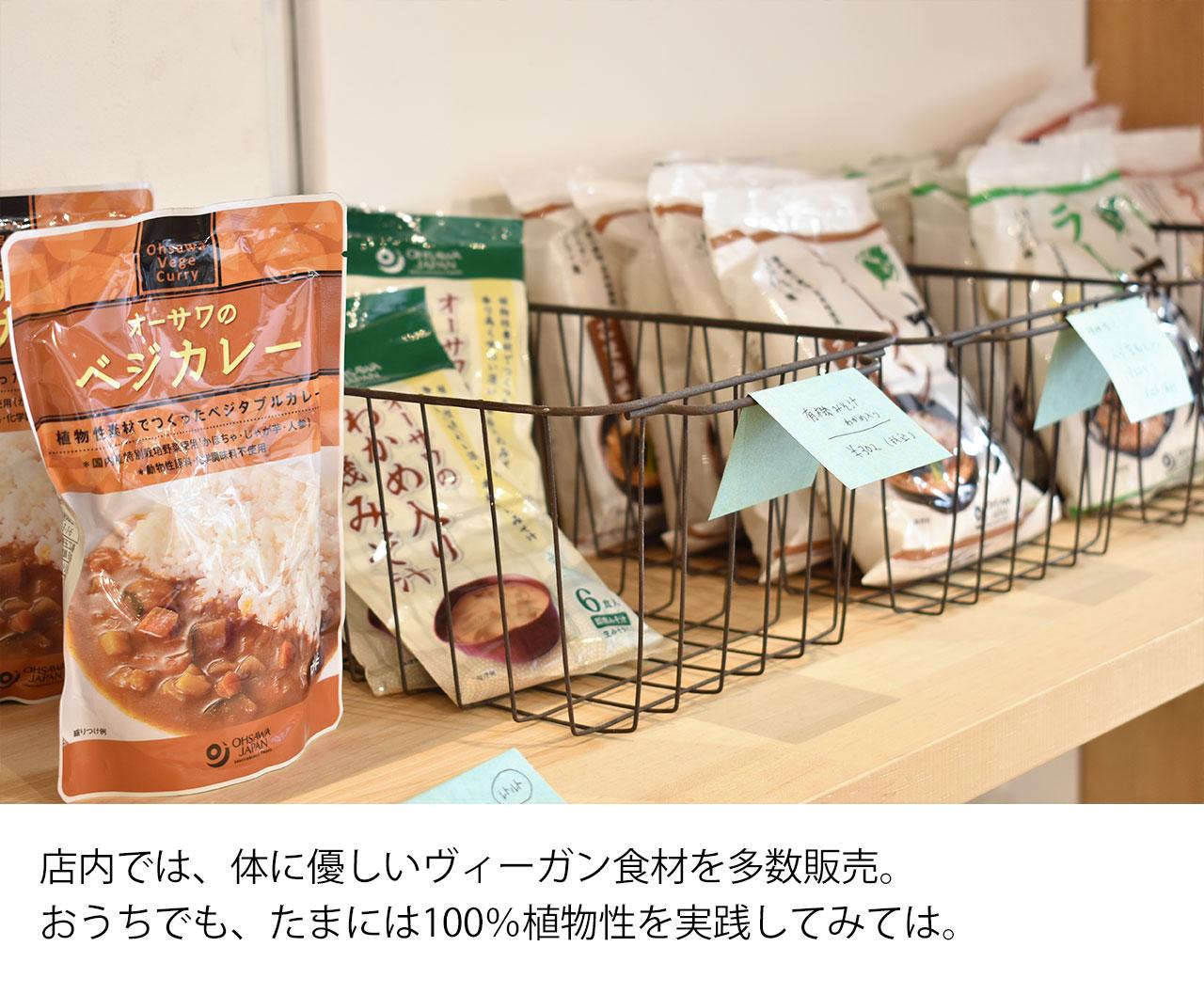 店内では、体に優しいヴィーガン食材を多数販売。おうちでも、たまには100%植物性を実践してみては。