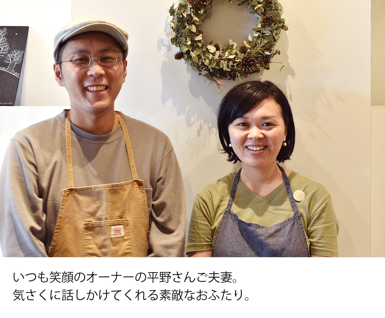 いつも笑顔のオーナーの平野さんご夫妻。気さくに話しかけてくれる素敵なおふたり。