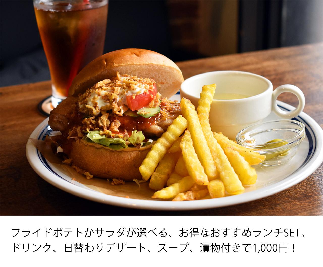 フライドポテトかサラダが選べる、お得なおすすめランチSET。ドリンク、日替わりデザート、スープ、漬物付きで1,000円!