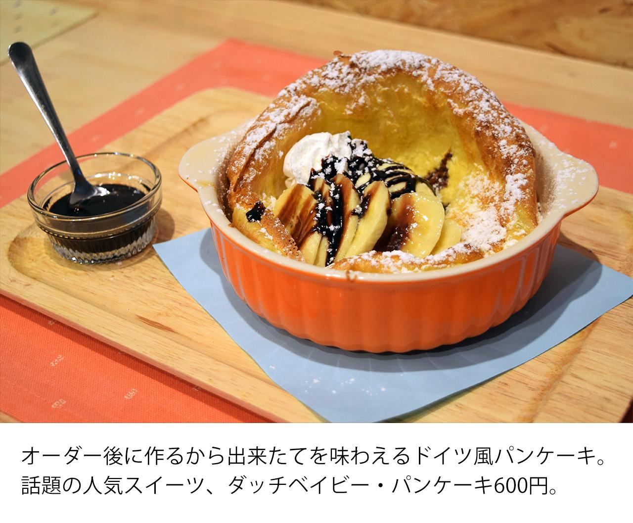オーダー後に作るから出来たてを味わえるドイツ風パンケーキ。話題の人気スイーツ、ダッチベイビー・パンケーキ600円。