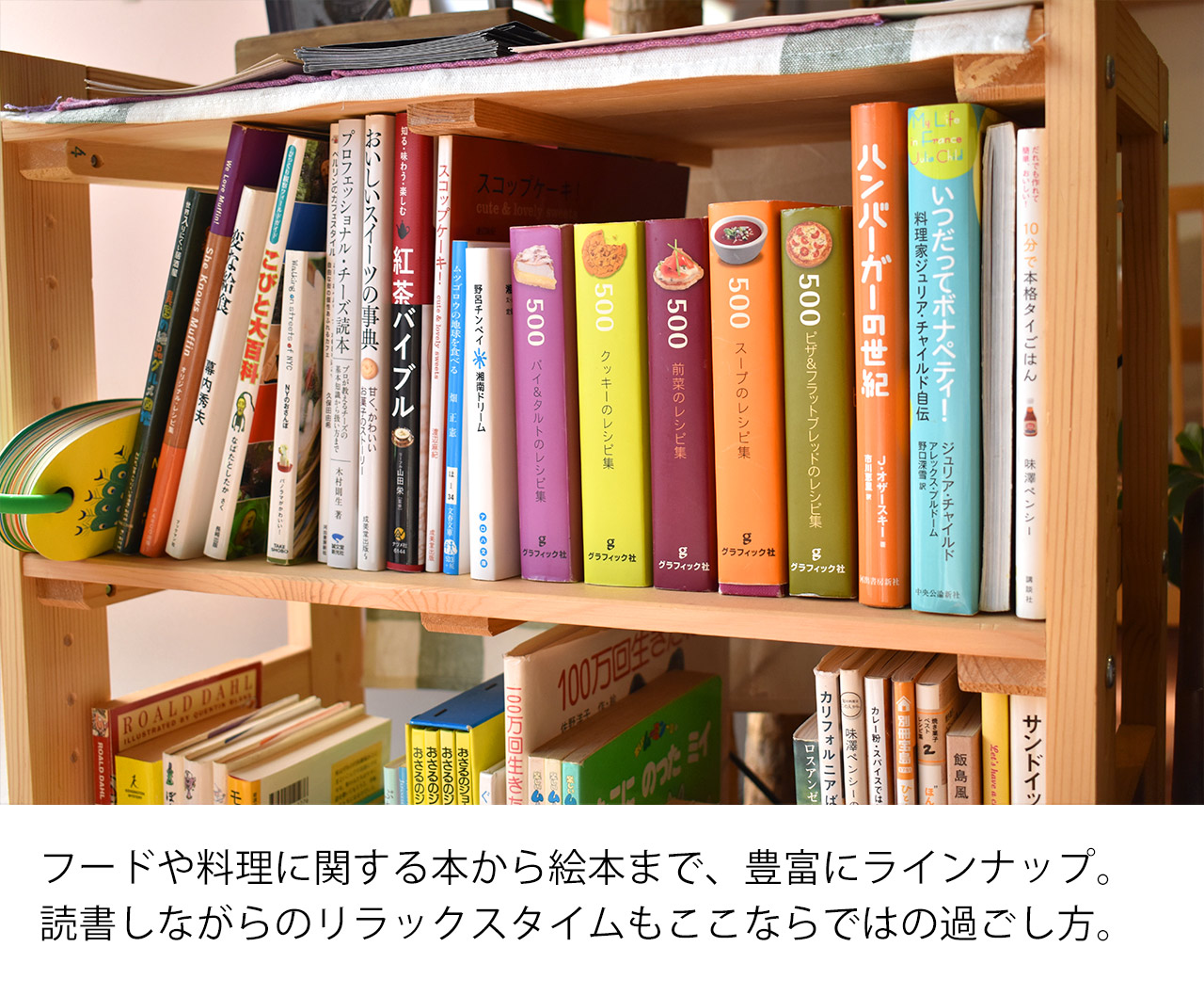 フードや料理に関する本から絵本まで、豊富にラインナップ。読書しながらのリラックスタイムもここならではの過ごし方。