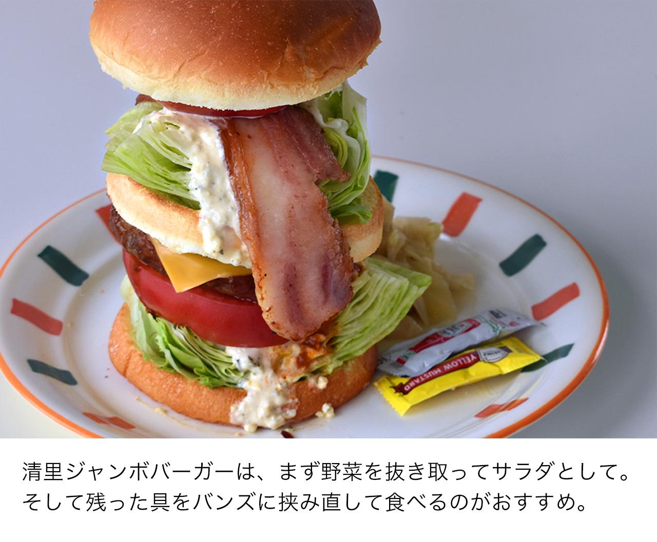清里ジャンボバーガーは、まず野菜を抜き取ってサラダとして。そして残った具をバンズに挟み直して食べるのがおすすめ。