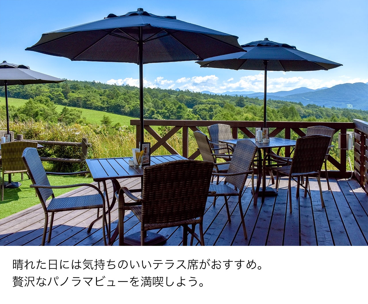 晴れた日には気持ちのいいテラス席がおすすめ。贅沢なパノラマビューを満喫しよう。
