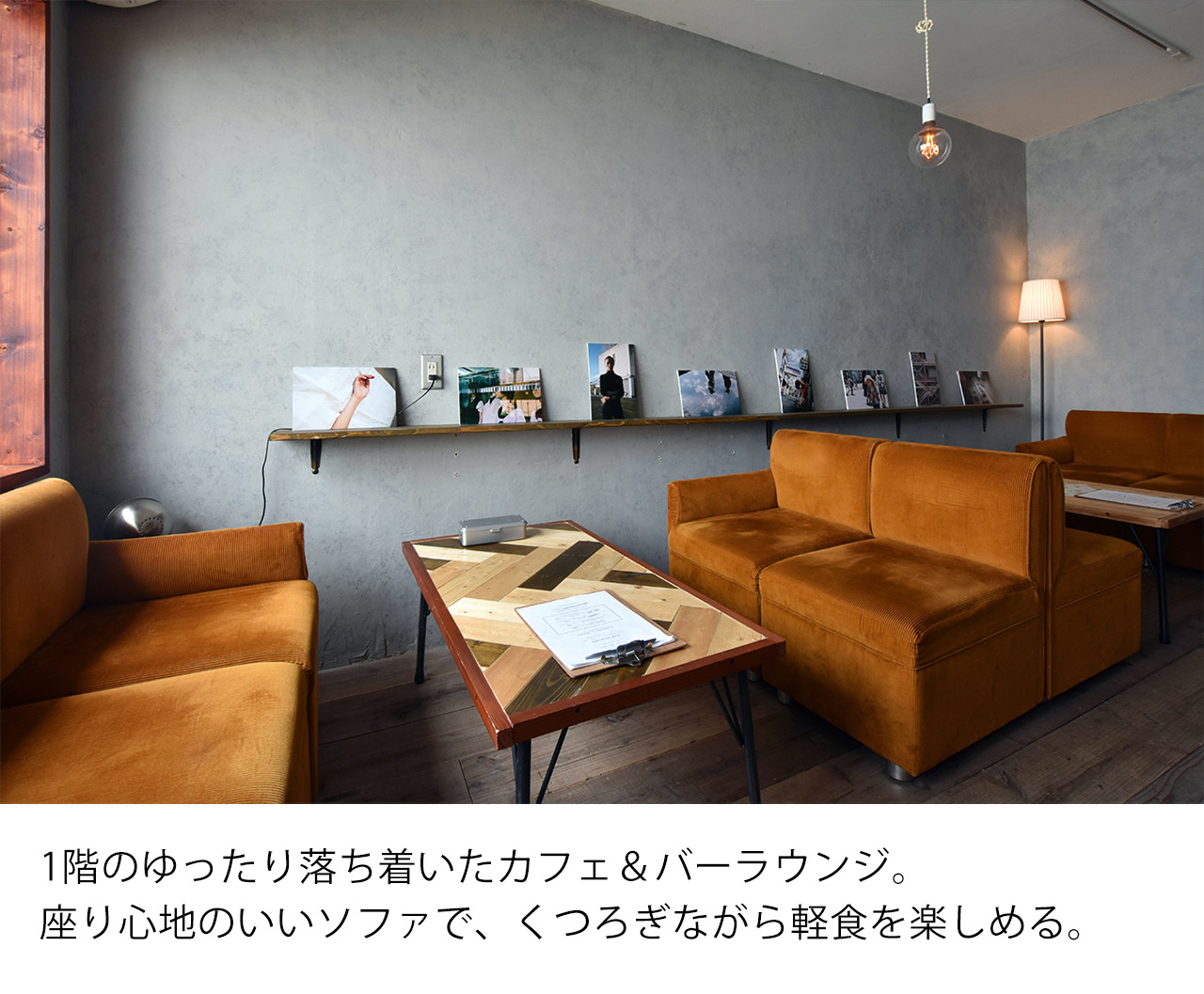 1階のゆったり落ち着いたカフェ&バーラウンジ。座り心地のいいソファで、くつろぎながら軽食を楽しめる。