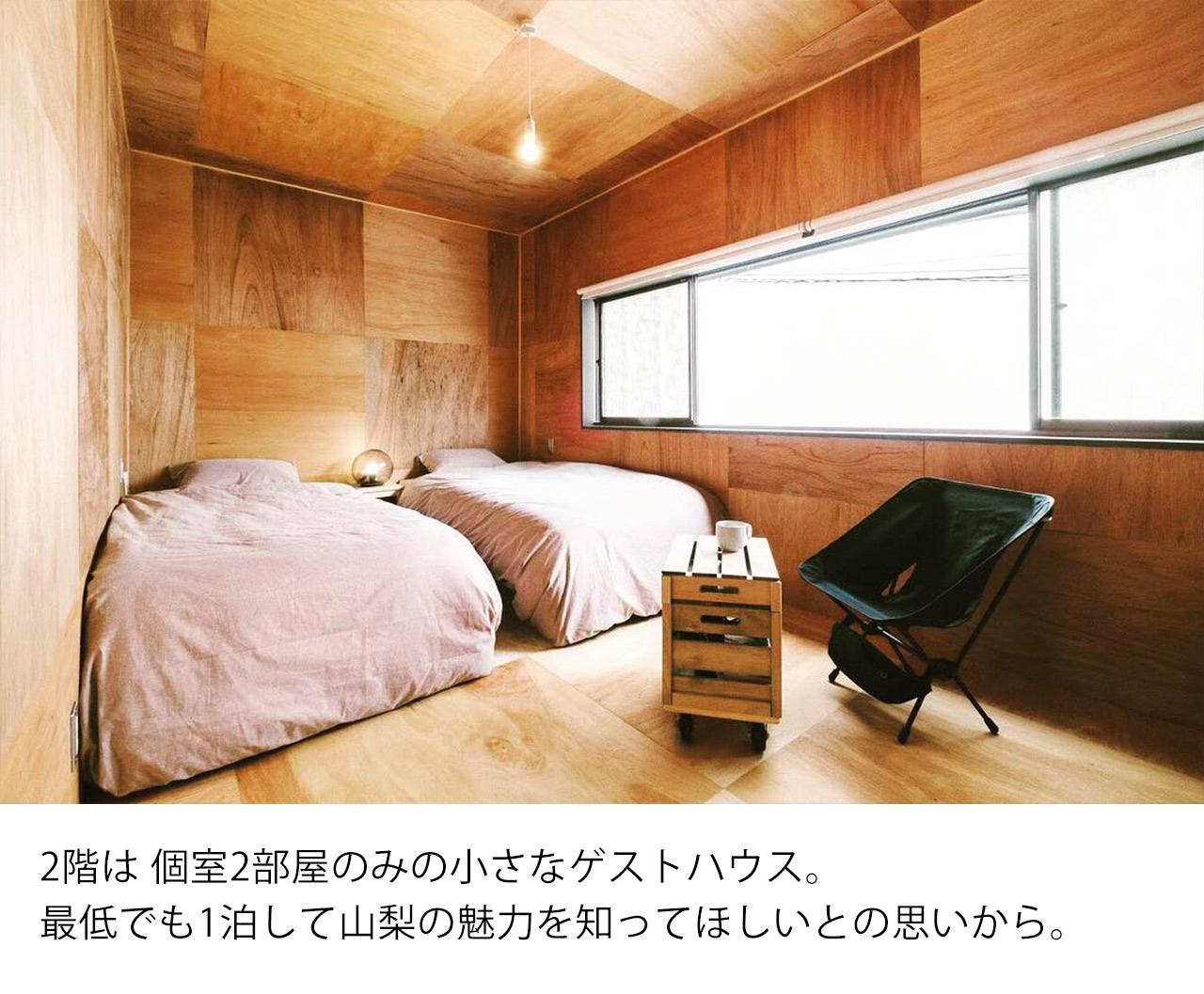 2階は個室2部屋のみの小さなゲストハウス。最低でも1泊して山梨の魅力を知ってほしいとの思いから。