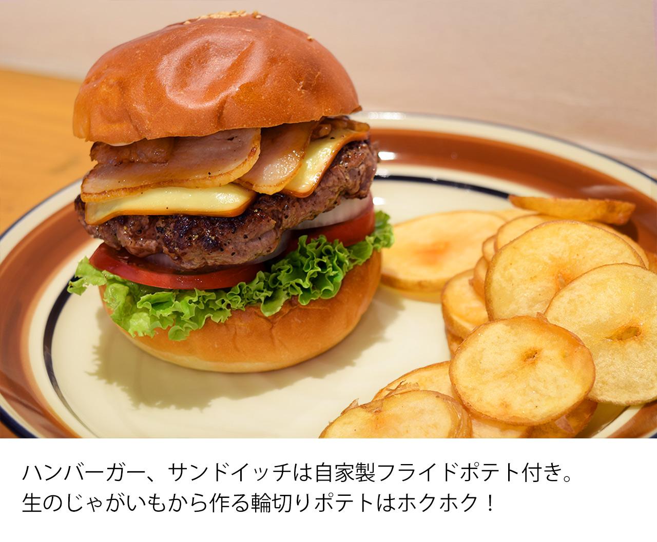 ハンバーガー、サンドイッチは自家製フライドポテト付き。生のじゃがいもから作る輪切りポテトはホクホク!