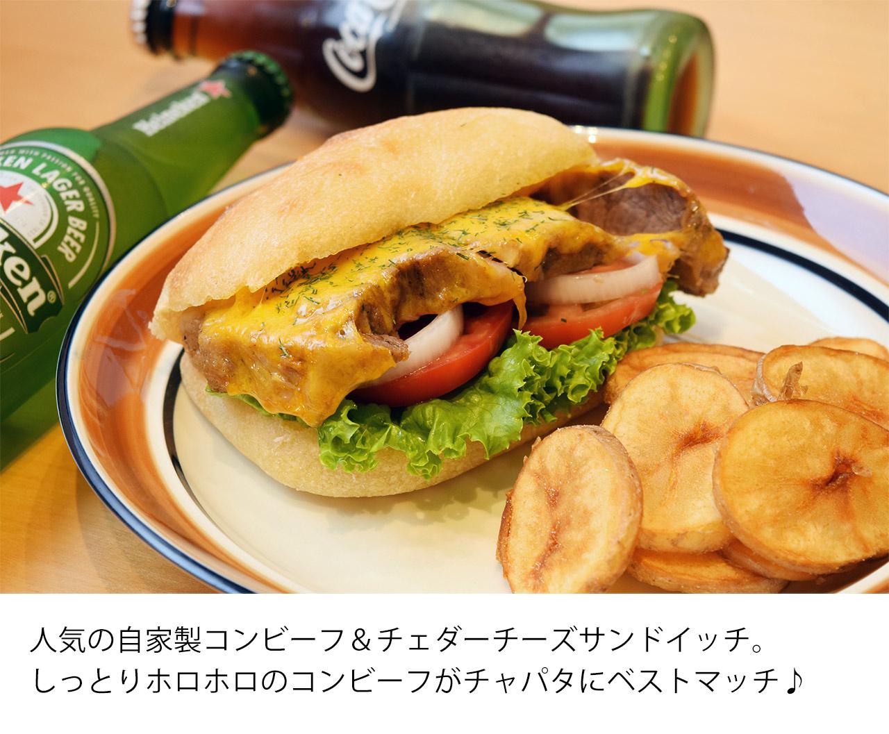 人気の自家製コンビーフ&チェダーチーズサンドイッチ。しっとりホロホロのコンビーフがチャパタにベストマッチ♪