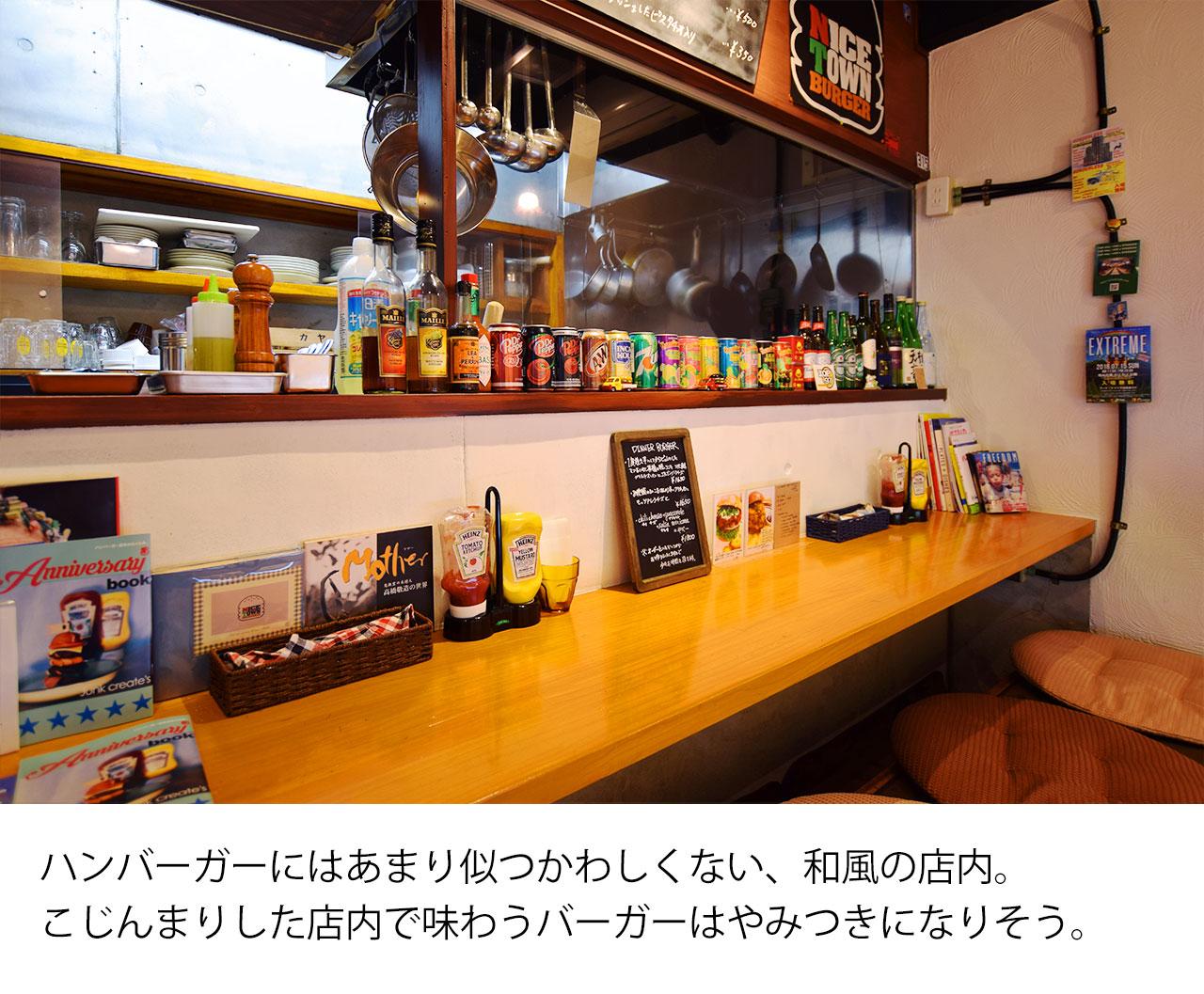 ハンバーガーにはあまり似つかわしくない、和風の店内。こじんまりした店内で味わうバーガーはやみつきになりそう。