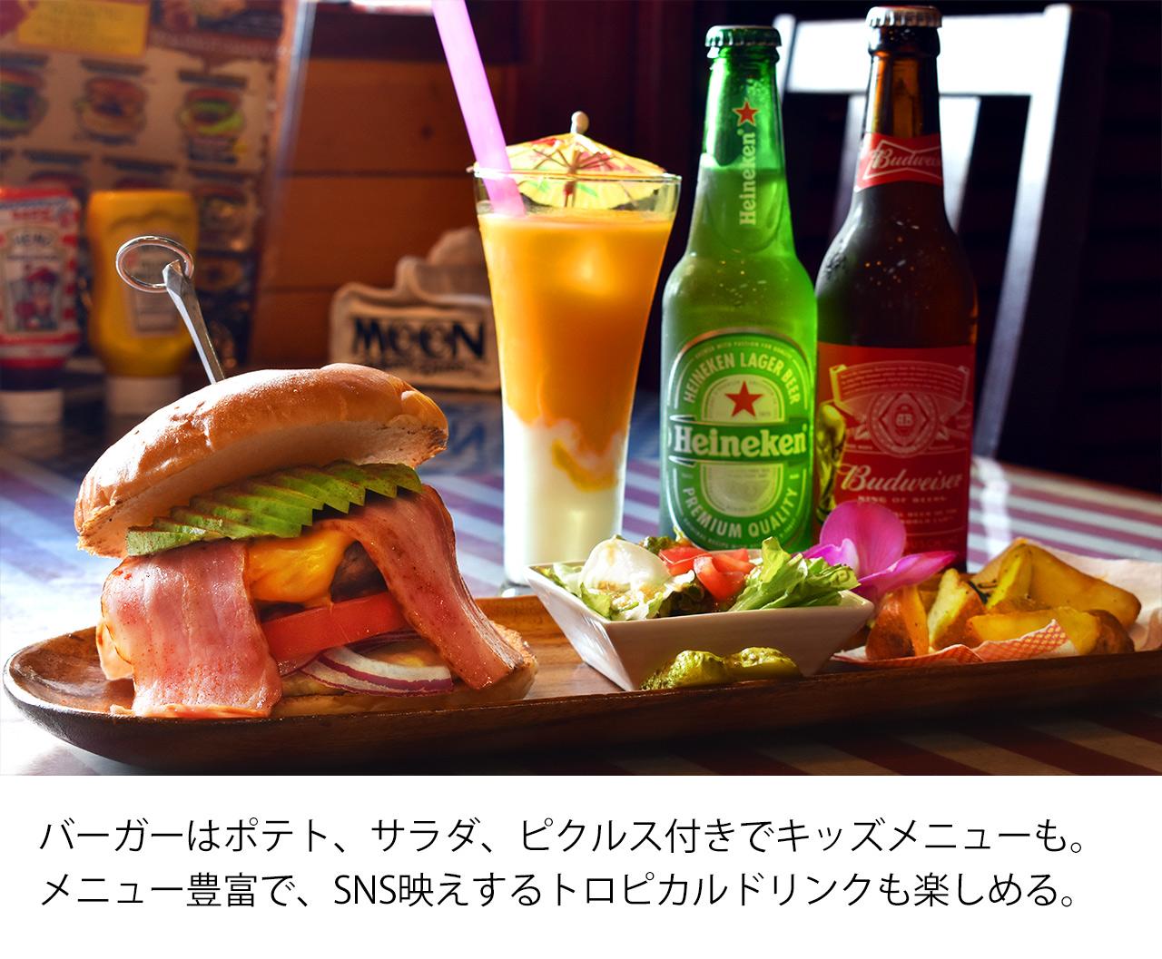 バーガーはポテト、サラダ、ピクルス付きでキッズメニューも。メニュー豊富で、SNS映えするトロピカルドリンクも楽しめる。
