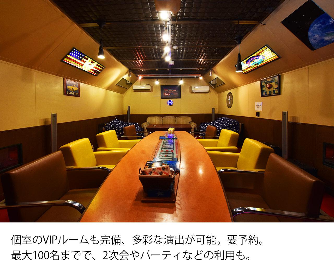 個室のVIPルームも完備、多彩な演出が可能。要予約。最大100名までで、2次会やパーティなどの利用も。