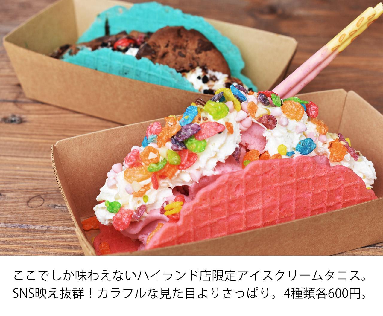 ここでしか味わえないハイランド店限定アイスクリームタコス。SNS映え抜群!カラフルな見た目よりさっぱり。4種類各600円。