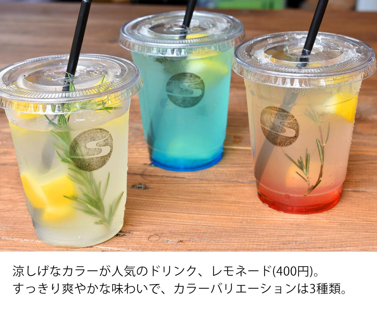 涼しげなカラーが人気のドリンク、レモネード(400円)。すっきり爽やかな味わいで、カラーバリエーションは3種類。