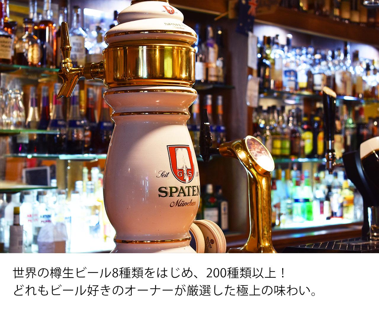 世界の樽生ビール8種類をはじめ、200種類以上!どれもビール好きのオーナーが厳選した極上の味わい。