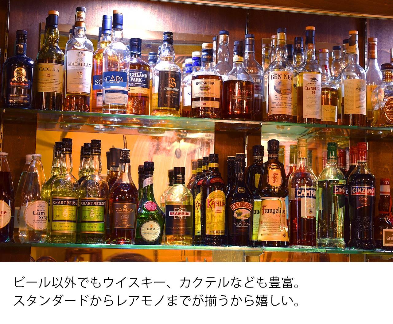 ビール以外でもウイスキー、カクテルなども豊富。スタンダードからレアモノまでが揃うから嬉しい。