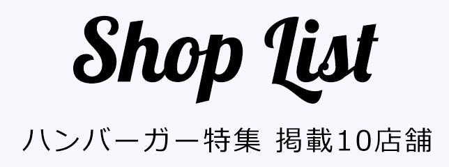 Shop List ハンバーガー特集 掲載10店舗