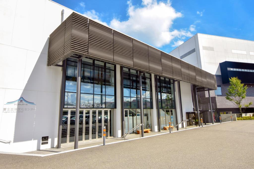 富士吉田市民会館・富士五湖文化センター(ふじさんホール) 富士吉田市 遊ぶ学ぶ 文化施設 1