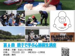 親子で学ぶ心肺蘇生講座