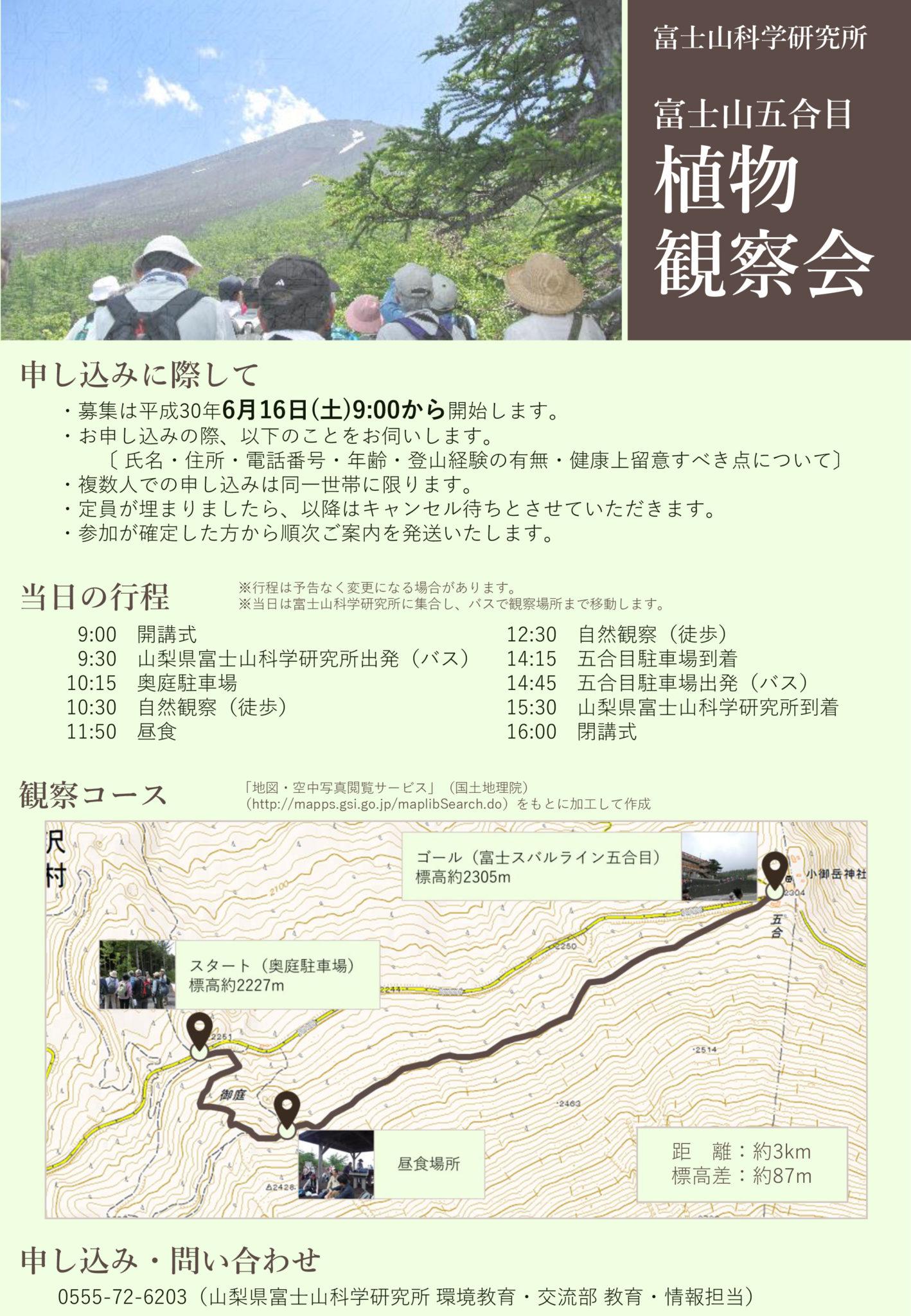 富士山五合目 植物観察会 富士吉田市 イベント 2