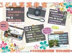 カメラ体験!生涯教育講座「こども写真教室」