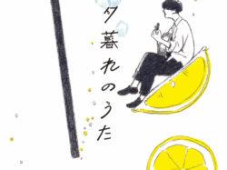 ボンシイク LIVE「檸檬日和、夕暮れのうた」