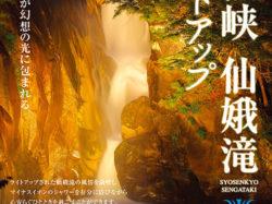 昇仙峡仙蛾滝ライトアップ