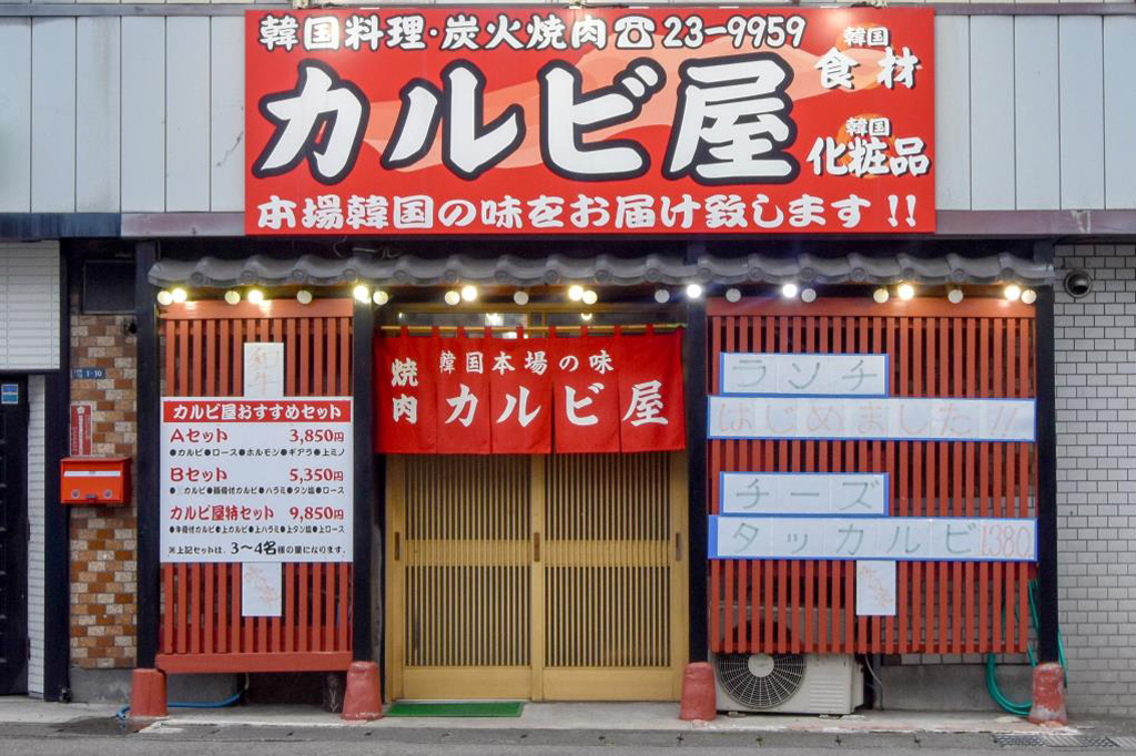 焼肉 カルビ屋 富士吉田市 焼肉 5