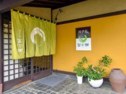 四季彩和食 富士樹 都留市 和食 5