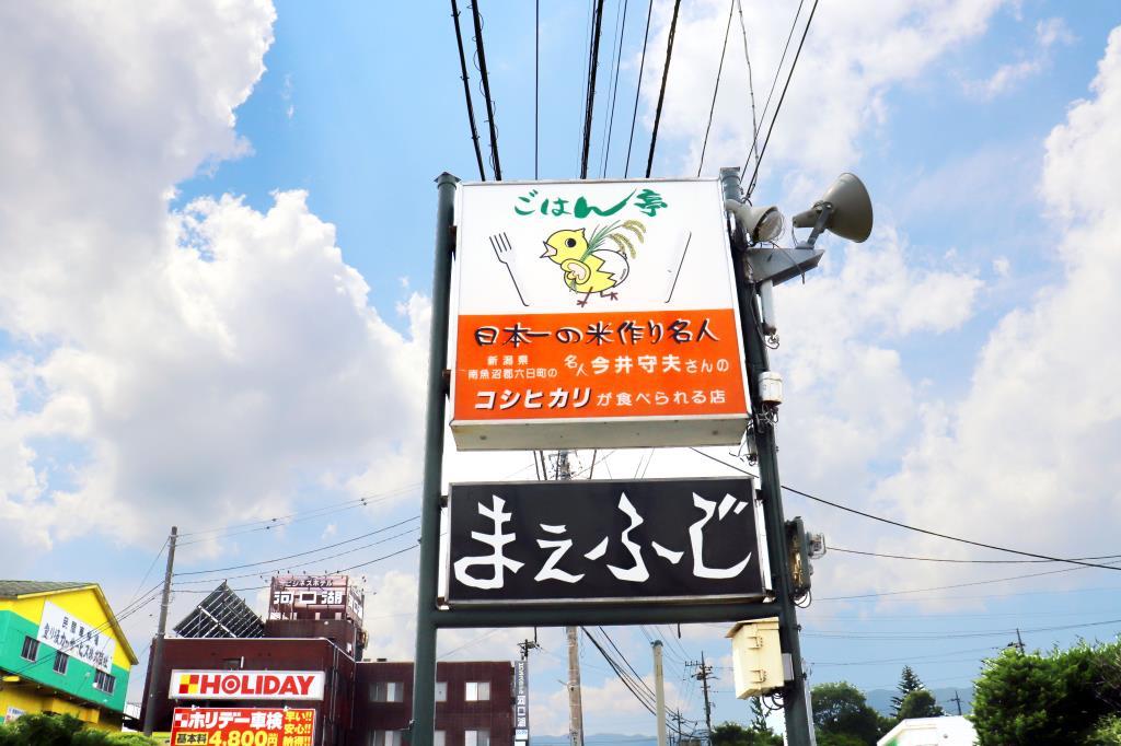 ごはん亭まえふじ 富士河口湖町 洋食 5