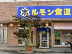 ホルモン食堂 山梨市店 山梨市 焼肉 5