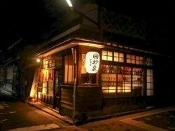 明日への語らい処 囲炉裏 富士吉田市 居酒屋 5