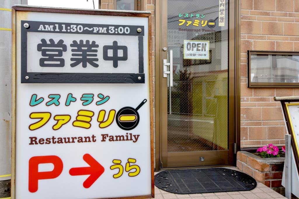 レストラン ファミリー 富士吉田市 グルメ 和食 5