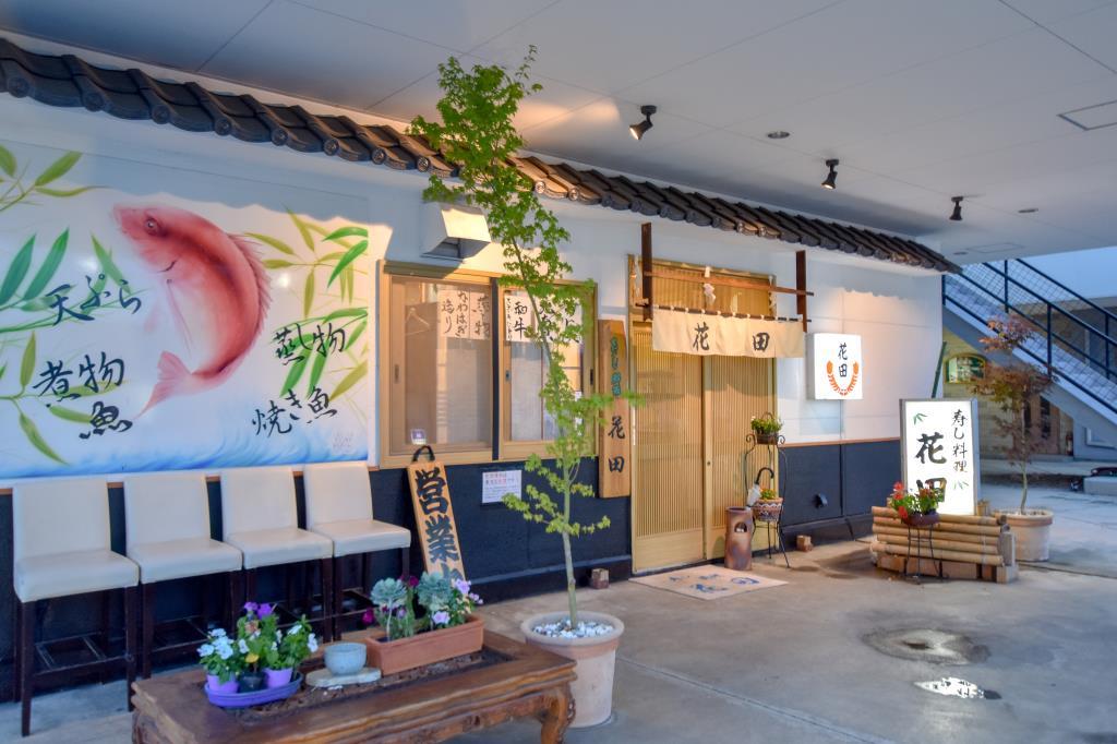 寿し料理花田 笛吹市 グルメ 寿司 5