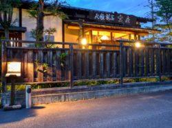 大衆割烹 宮森 富士河口湖町 和食 5