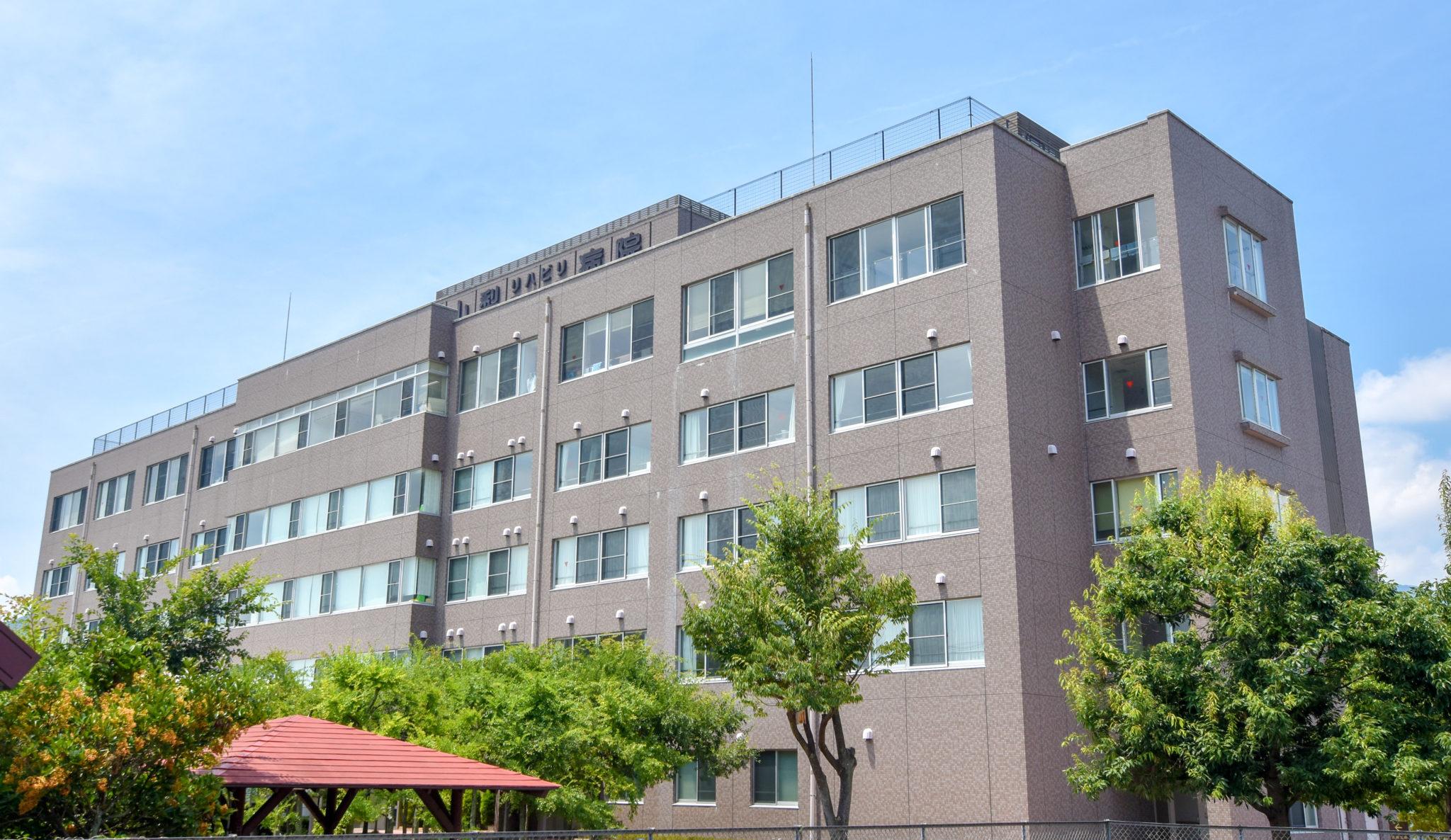 山梨リハビリテーション病院 笛吹市 病院 1