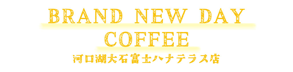 BRAND NEW DAY COFFEE ハナテラス店