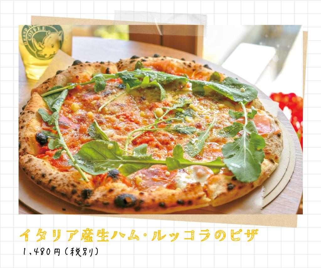 イタリア産生ハム・ルッコラのピザ 1,480円(税別)