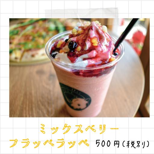 ミックスベリーフラッペラッペ 500円(税別)