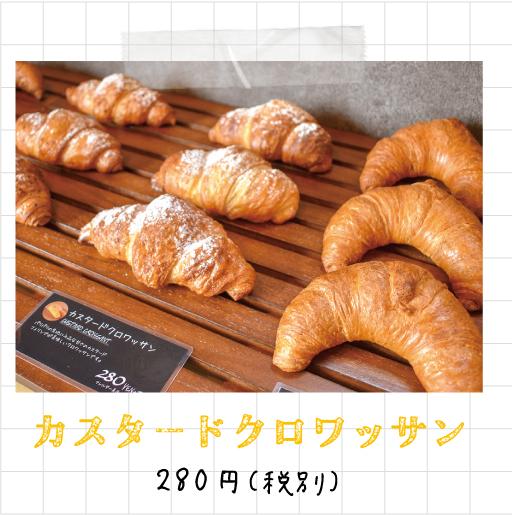 カスタードクロワッサン 280円(税別)