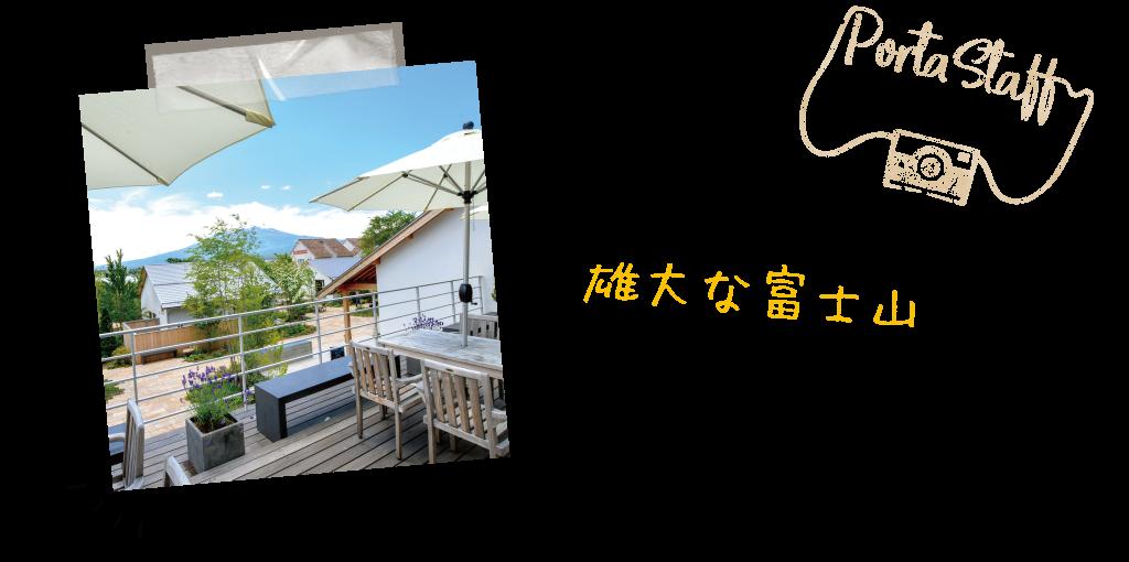 テラス席からは雄大な富士山を一望!