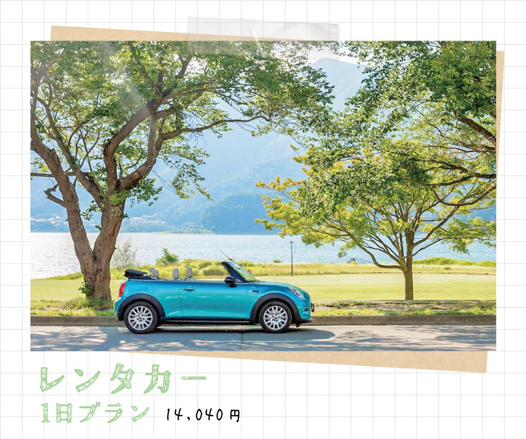 レンタカー 1日プラン 14,040円